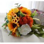 Yahoo!トヨワストアウエディングブーケ ブートニア 安い 結婚式 ウェディングブーケ 花嫁 ブーケ アレンジメント 披露宴 ひまわり 造花 ブライダルブーケ 手作り キット