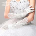 Yahoo!トヨワストアウエディンググローブ ロング 安い 結婚式 ブライダルグローブ ロンググローブ 花嫁 手袋 オフホワイト 二次会 パーティー ウェディング手袋