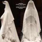 ウエディングベール オフホワイト ロングベール 安い 結婚式ベール ウェディングベール 二次会 花嫁 ブライダル フェイスアップ マリアベール チャペルベール