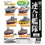 デフォルメ連合艦隊 Vol.3 全6種