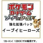 2021年5月28日(金)入荷予定!【予約 】【関東、中部地方 送料無料! 】ポケモンカードゲーム  強化拡張パック イーブイヒーローズ 1カートン(12BOX)
