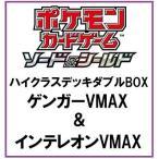 2021年5月28日(金)入荷予定!【予約 】【関東、中部地方 送料無料! 】ポケモンカードゲーム  ハイクラスデッキダブルBOX ゲンガーVMAX&インテレオンVMAX