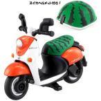 【関東 中部 送料無料】 スイカヘルメット付き! トミカ ドリームトミカ 出川哲朗の充電させてもらえませんか? ヤマハ E-Vino