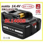 マキタ互換バッテリーBL1460B 14.4v 6.0Ah bl1460b 1年保証 BL1460、BL1450、BL1440、BL1430、BL1430B に対応