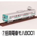 鉄道コレクション第21弾 [7.岳南電鉄モハ8001]●【 ネコポス不可 】(18758)
