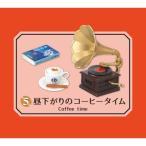 ぷちサンプルシリーズ 街角のレトロ喫茶店 [5.昼下がりのコーヒータイム]●【 ネコポス不可 】(RM)(20452)