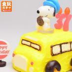スヌーピー バースデーケーキ [2.スクールバスドライバー]【ネコポス配送対応】[0823sa]