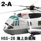 1/144 WORK SHOP ヘリボーンコレクション8 [2-A.HSS-2B 海上自衛隊]【 ネコポス不可 】