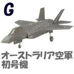 1/144スケール ハイスペックシリーズVol.5 F-35A ライトニングII [G.オーストラリア空軍 初号機]【 ネコポス不可 】