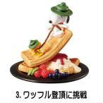 スヌーピー Dreaming of Sweets! [3.ワッフル登頂に挑戦]【 ネコポス不可 】