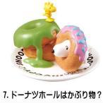 スヌーピー Dreaming of Sweets! [7.ドーナツホールはかぶり物?]【 ネコポス不可 】