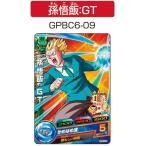 ドラゴンボールヒーローズ カードグミ10 【GPBC6-09.孫悟飯:GT】【カード】【ネコポス配送対応】●[0315sa](14616)
