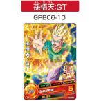 ドラゴンボールヒーローズ カードグミ10 【GPBC6-10.孫悟天:GT】【カード】【ネコポス配送対応】●[0315sa](14616)