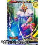 大怪獣ラッシュ カードグミ [P-059.ナックル星人 ジェイラ]【カード】【ネコポス配送対応】●(15417)