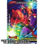 大怪獣ラッシュ カードグミ [P-060.ヒッポリト星人 ケイプ]【カード】【ネコポス配送対応】●(15417)