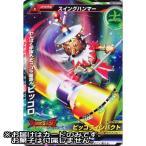 大怪獣ラッシュ カードグミ [P-068.わんぱく宇宙人 ピッコロ]【カード】【ネコポス配送対応】●(15417)