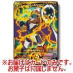 マジンボーン カードグミ [PBC-05.レオ・ギルバート]【カード】【ネコポス配送対応】●(15921)