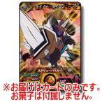 マジンボーン カードグミ [PBC-07.ライノー・タイロン]【カード】【ネコポス配送対応】●(15921)