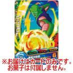 ドラゴンボール ヒーローズ カードグミ13 [JPBC3-09.ピッコロ]【カード】【ネコポス配送対応】●[0315sa](16089)