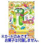 アイカツ!データカードダスグミ Debut Scene2 [PC-065.ピンキーファンキーベスト]【カード】【ネコポス配送対応】●[0518sa](18136)