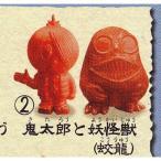 水木しげるのお化消し [2.鬼太郎と妖怪獣(蛟龍)]●【 ネコポス不可 】[0202sa](19233)