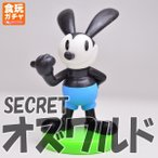 チョコエッグ ディズニーキャラクター7 [シークレット:オズワルド]【 ネコポス不可 】