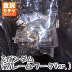 機動戦士ガンダム MACHINE HEAD (マシンヘッド) [6.Zガンダム(フレームワークVer.)]【ネコポス配送対応】