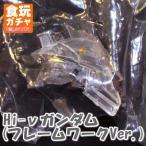 機動戦士ガンダム MACHINE HEAD (マシンヘッド) [8.Hi-νガンダム(フレームワークVer.)]【ネコポス配送対応】
