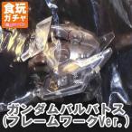 機動戦士ガンダム MACHINE HEAD (マシンヘッド) [10.ガンダムバルバトス(フレームワークVer.)]【ネコポス配送対応】