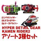 HYPER DETAIL GEAR KAMEN RIDER2 [アソート3種セット (01.ドラグバイザー/04.カブトゼクター/06.ゲーマドライバー)]【 ネコポス不可 】