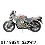 ヴィンテージバイクキット Vol.2 スズキGSX1100Sカタナ [01.1982年 SZタイプ]【 ネコポス不可 】