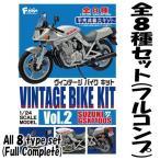 【全部揃ってます!!】ヴィンテージバイクキット Vol.2 スズキGSX1100Sカタナ [全8種セット(フルコンプ)]【 ネコポス不可 】