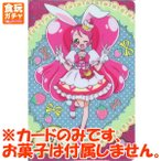 キラキラ☆プリキュアアラモード キラキラカードグミ [P01.キュアホイップ]【ネコポス配送対応】