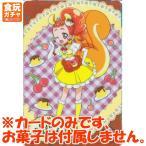 キラキラ☆プリキュアアラモード キラキラカードグミ [P02.キュアカスタード]【ネコポス配送対応】