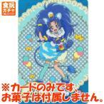 キラキラ☆プリキュアアラモード キラキラカードグミ [P03.キュアジェラート]【ネコポス配送対応】