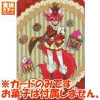 キラキラ☆プリキュアアラモード キラキラカードグミ [P05.キュアショコラ]【ネコポス配送対応】