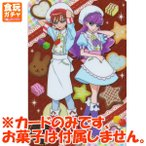 キラキラ☆プリキュアアラモード キラキラカードグミ [P14.パティシエ2]【ネコポス配送対応】