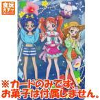 キラキラ☆プリキュアアラモード キラキラカードグミ [P16.サマーバケーション]【ネコポス配送対応】