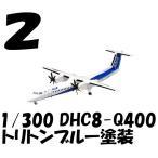 ANAウイングコレクション5 [2.1/300 DHC8-Q400 トリトンブルー塗装]【 ネコポス不可 】