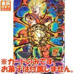 スーパードラゴンボールヒーローズ カードグミ2 [PCS2-02.孫悟飯:青年期 (レアカード)]【ネコポス配送対応】