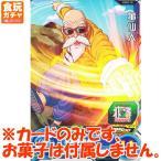 スーパードラゴンボールヒーローズ カードグミ2 [PCS2-10.亀仙人]【ネコポス配送対応】