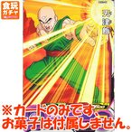 スーパードラゴンボールヒーローズ カードグミ2 [PCS2-11.天津飯]【ネコポス配送対応】