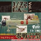 1/72スケール フルアクションVol.1 零戦21型 【 ネコポス不可 】