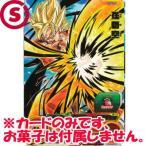 スーパードラゴンボールヒーローズ カードグミ4 [PCS4-02.レア:孫悟空]【ネコポス配送対応】