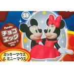 チョコエッグ ディズニーキャラクター9 [シークレット:ミッキーマウス&ミニーマウス]【 ネコポス不可 】