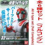 【全部揃ってます!!】SHODO仮面ライダーVS8 [全6種セット(フルコンプ)]【 ネコポス不可 】