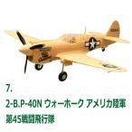 ウイングキットコレクションVS9 [7.2-B.P-40N ウォーホーク アメリカ陸軍 第45戦闘飛行隊]【 ネコポス不可 】