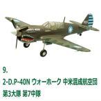 ウイングキットコレクションVS9 [9.2-D.P-40N ウォーホーク 中米混成航空団 第3大隊 第7中隊]【 ネコポス不可 】