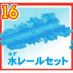 カプセルプラレール きかんしゃトーマス ちっちゃな機関車ちんまり鉄道編 [16.水レールセット]【 ネコポス不可 】