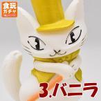 猫のダヤン フィギュアコレクション3 [3.バニラ]【ネコポス配送対応】